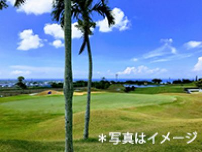 北海道発:ANAセレクトゴルフプラン沖縄